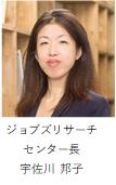 センター長 宇佐川邦子